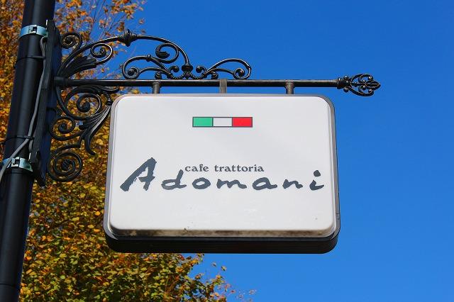 アドマーニ