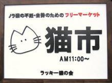 猫市チビ看板