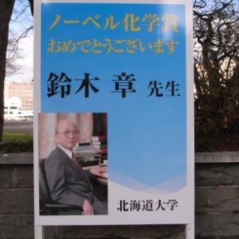 101205suzuki.jpg