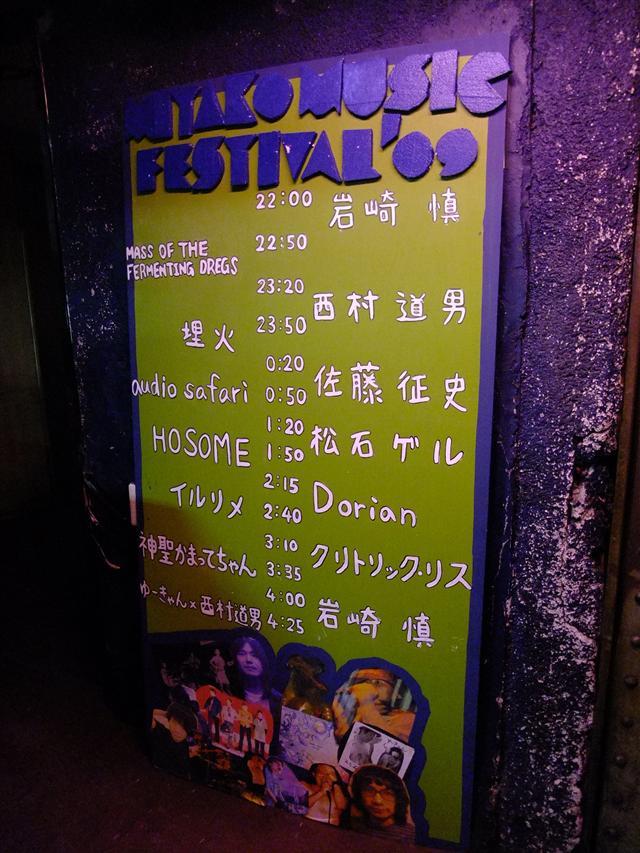 みやこ音楽祭09夜の部
