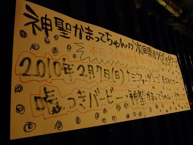 次回関西ライブ2月7日