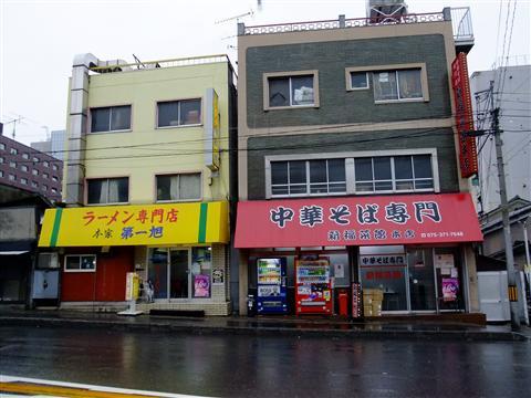 京都第一旭