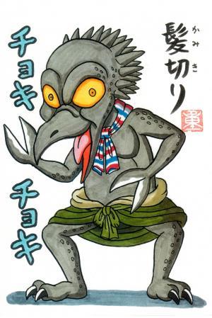 しげおか秀満の妖怪大図鑑 鬼夜...