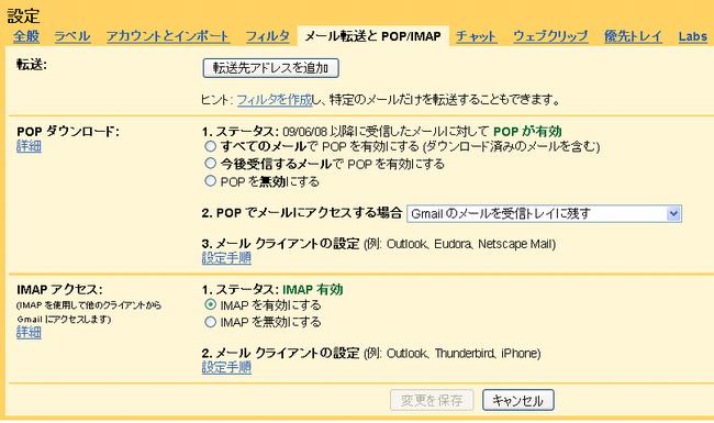 imap4.png