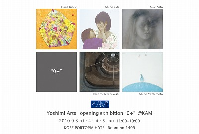 opening_exhibition_0+@KAM_dm_omote-poster3.jpg