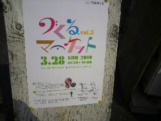 20100329 016