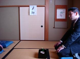 清和会茶懐石研修2010317 001