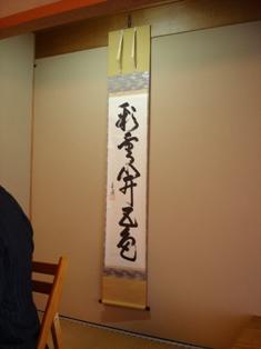 清和会茶懐石研修2010317 002