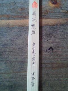 熊野本宮大社護摩木