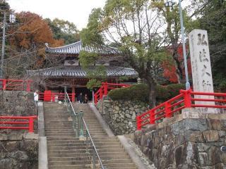 中山寺-大師堂
