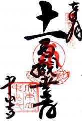 noukyou-中山寺