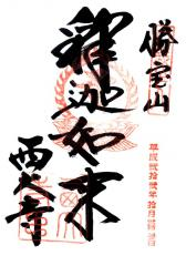 noukyou-西大寺