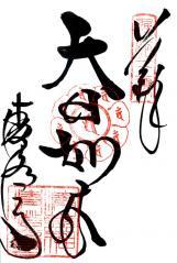noukyou-清澄寺