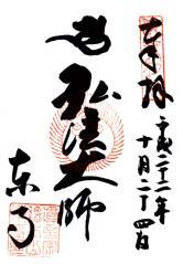 noukyou-東寺