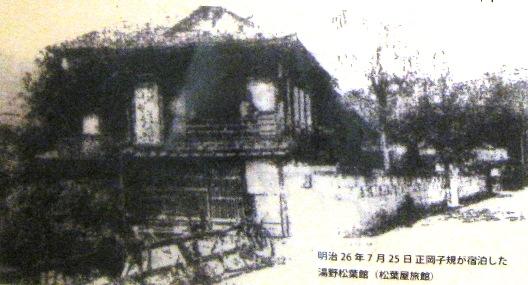 明治の松葉屋