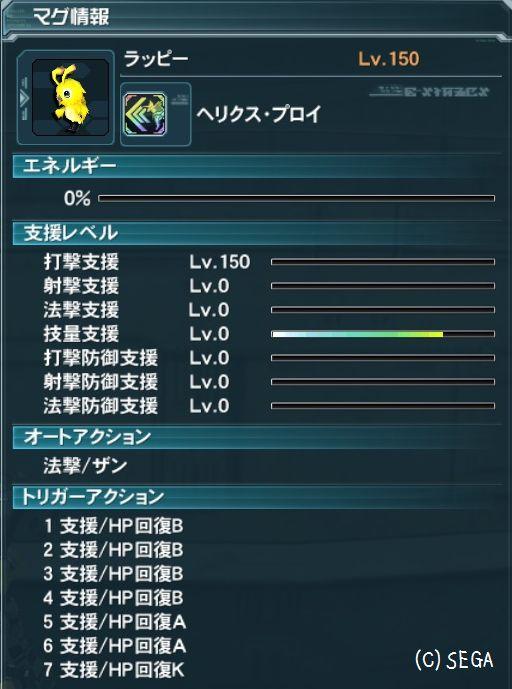 pso20130311_161449_014.jpg