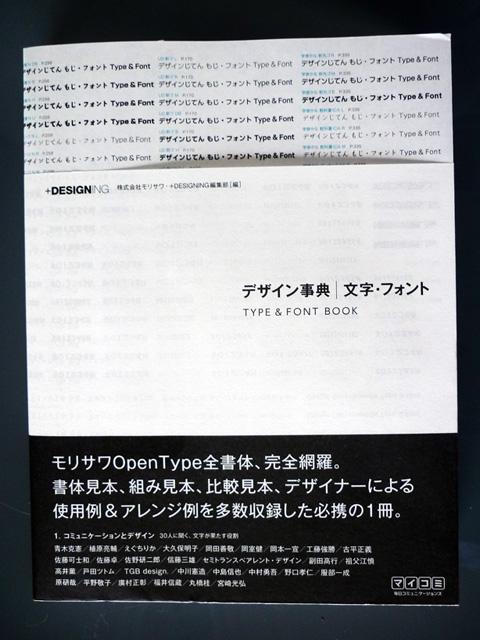デザイン事典表紙
