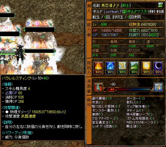 変換 ~ RedStone 11.04.05[02]