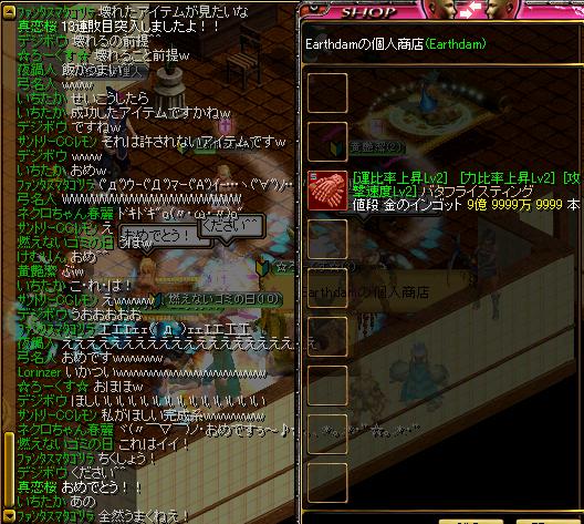 変換 ~ RedStone 11.04.16[03]