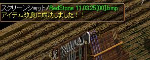 変換 ~ RedStone 11.03.25[01]