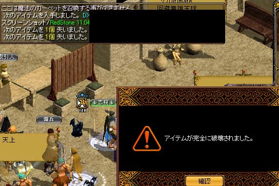 変換 ~ RedStone 11.04.17[14]