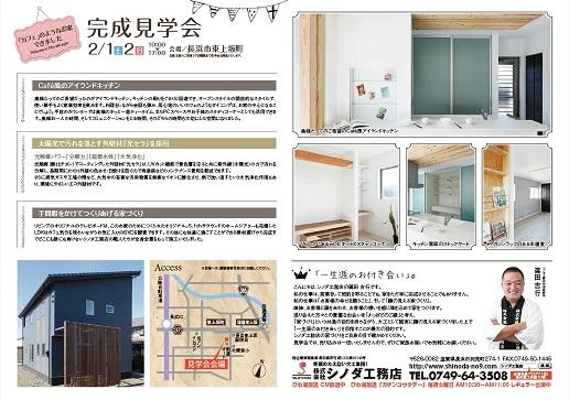 シノダ工務店様_長浜東上坂見学会チラシ0128ウラ