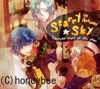 星的収穫浪漫譚