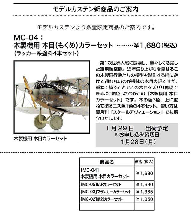MC-04-木目カラーセット