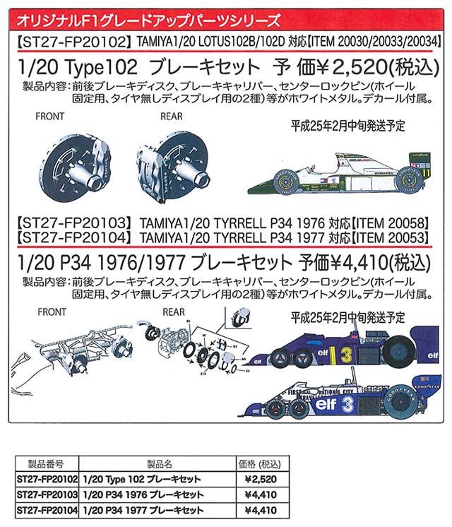 20130205-FP.jpg