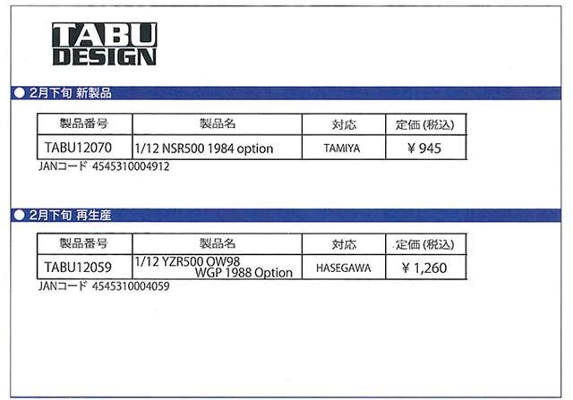 20130218-TABU.jpg