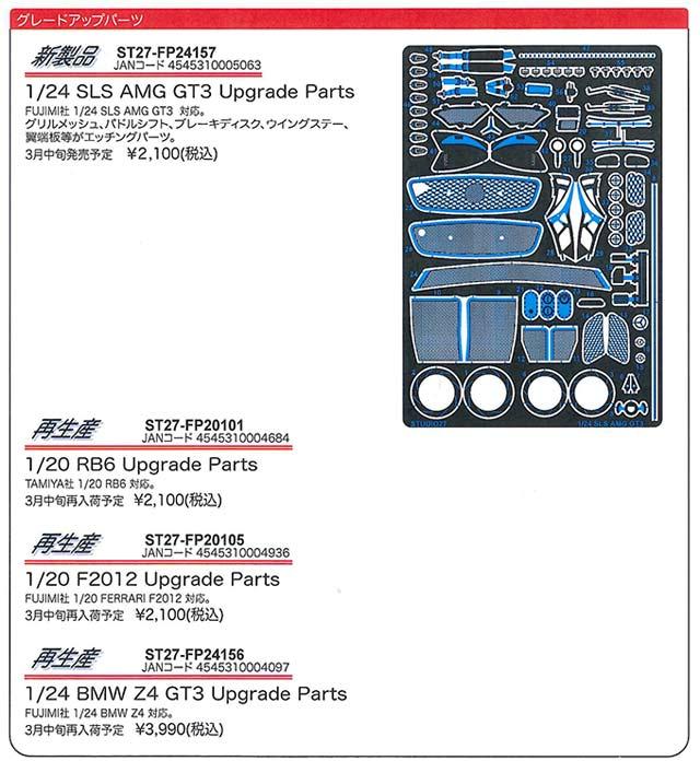 20130309-SLS-GT3-GP.jpg