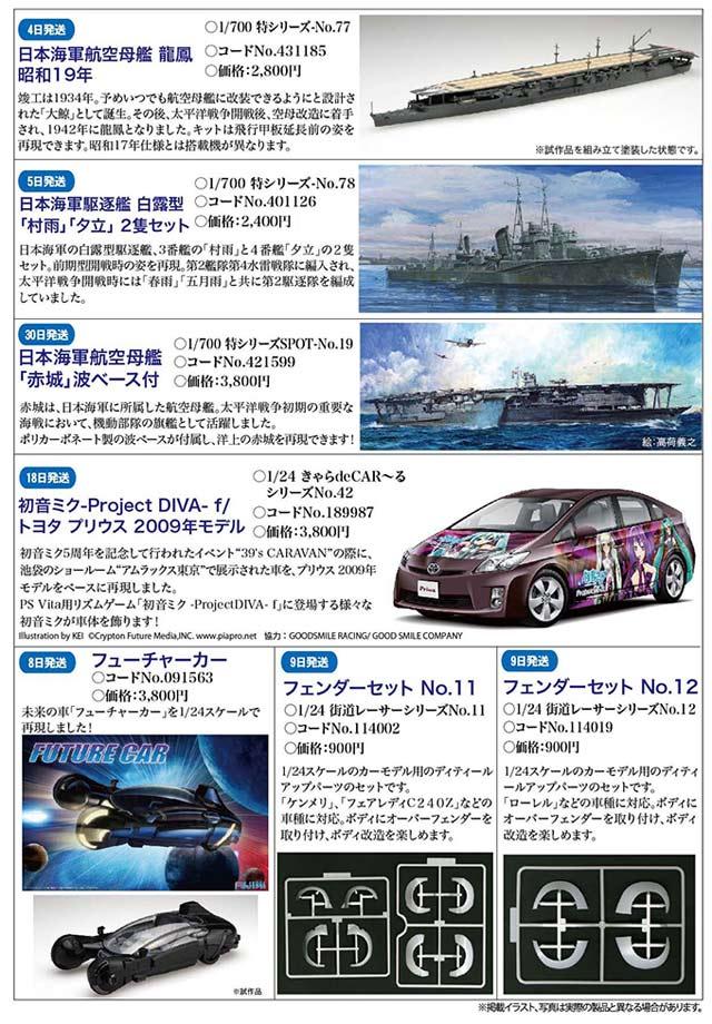 fujimi-2013年4月案内-2