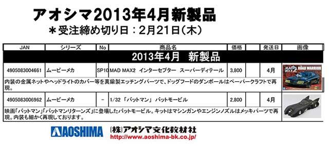 aoshima-201304-new-1.jpg