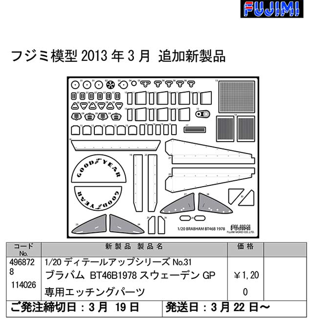 fujimi-130308.jpg