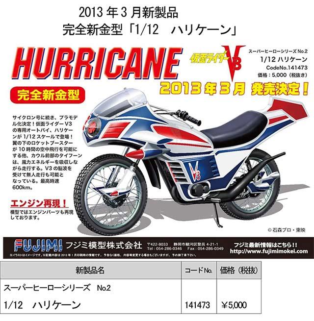 fujimi-201303-1.jpg