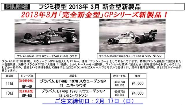fujimi-201303-2.jpg