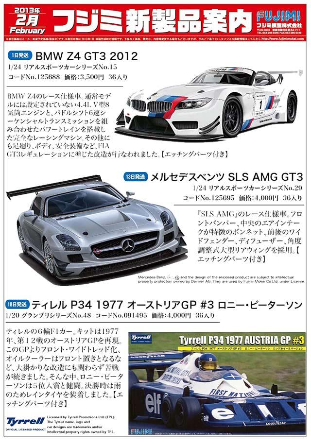 fujimi_2013-02-info01.jpg