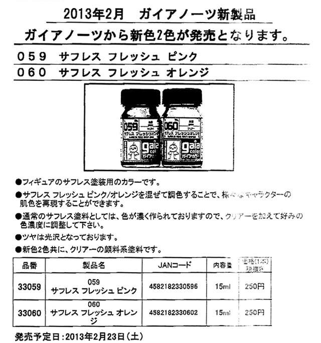 gaia_20130212_1.jpg