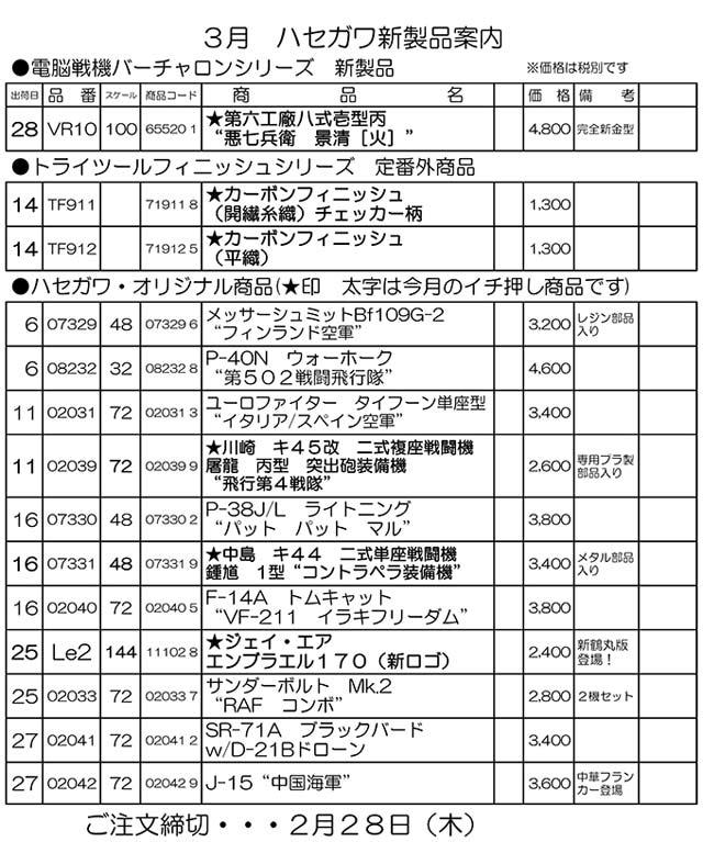 hasegawa-201303-new01.jpg
