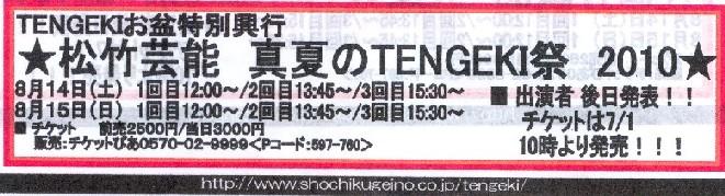 tengeki2