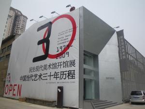 民生現代美術館