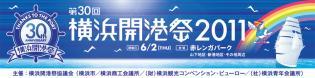 20110602第30回横浜開港祭