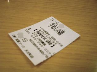 松屋2011.05.16~丼フェア牛めし(小盛)3