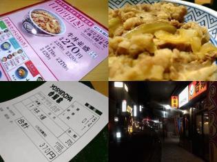 2011.05吉野家牛丼大盛3