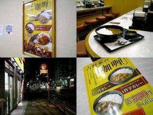 吉野家、咖喱(カレー)こく旨カレー(並盛)330円3