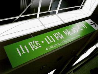 横浜高島屋、2011.05.25(水)~05.31(火)山陰・山陽味めぐり1
