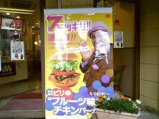 モス フルーツ味噌チキンバーガー オレンジS1