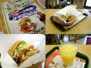 モス フルーツ味噌チキンバーガー オレンジS3