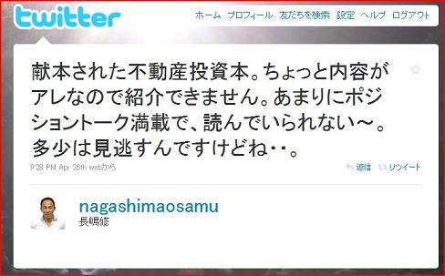 nagashima-1.jpg