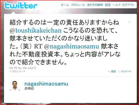 nagashima-2.jpg